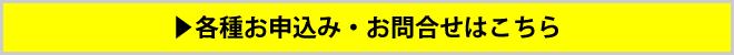 お申込み・お問合せ